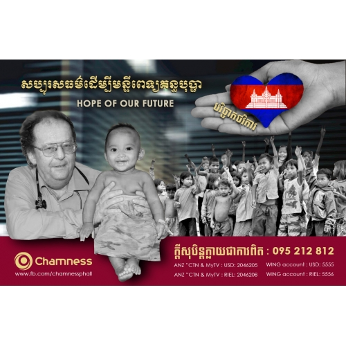 Charity for Cambodian Children