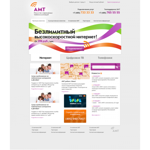 AMT.ru website design