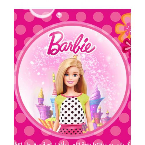 Barbie Game Design