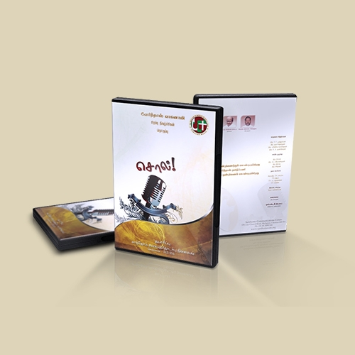 CD Wrapper Design