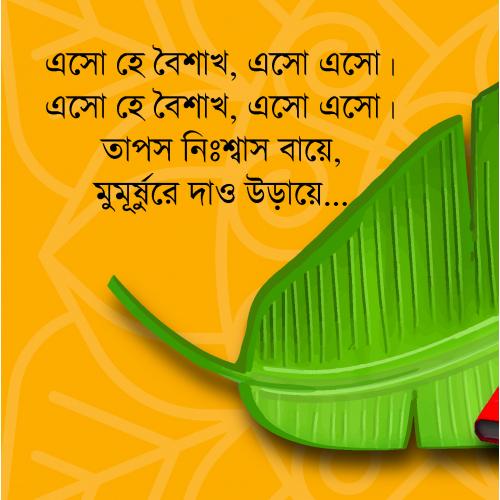 Pahela Baishak