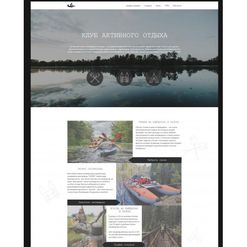 Rafting club Homepage