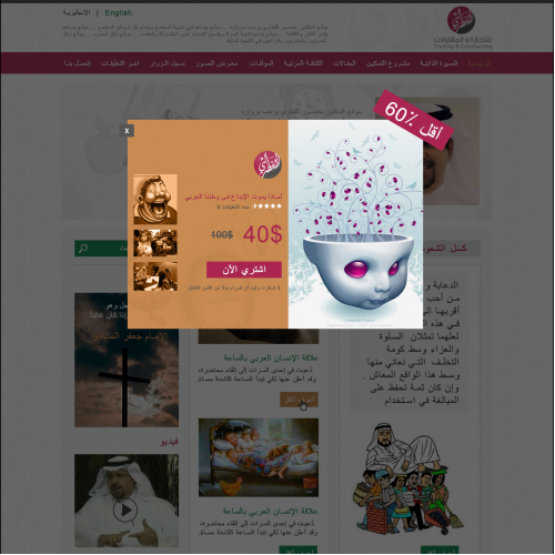 Arabic - Promo